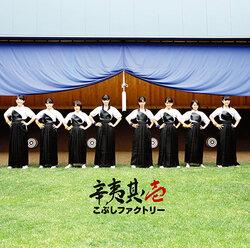 Album : Kobushi Sono Ichi