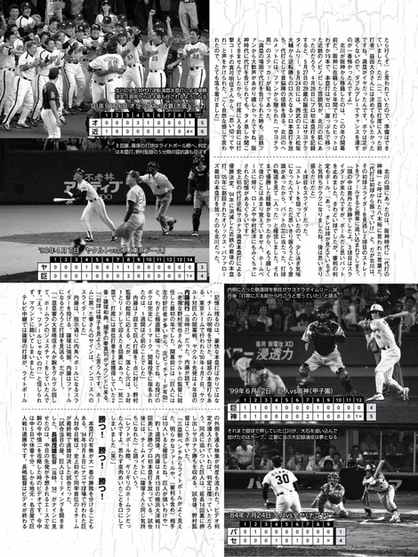 Magazine : ( [FRIDAY DYNAMITE] - 16/05/2017 - Sara Oshino, Ikumi Hisamatsu, Sayaka Tomaru & Yoko Kumada )