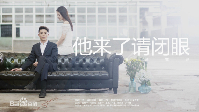 Love Me If You Dare (Drama chinois)
