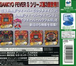 SANKYO FEVER JIKKI SIMULATION 3