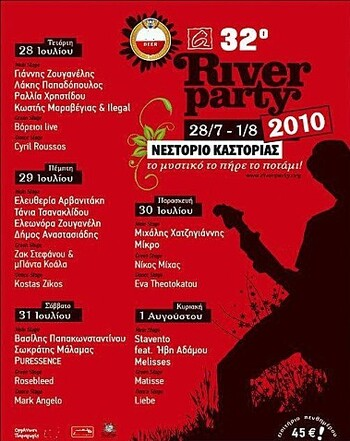 RP4-affiche-river-party1.JPG