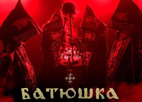 BATUSHKA - Un nouvel extrait du EP РАСКОЛ / RASKOL dévoilé