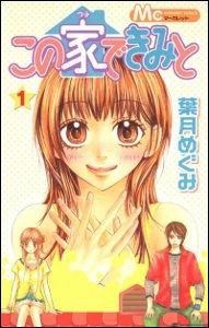 [Manga] Kono Ie de Kimi to
