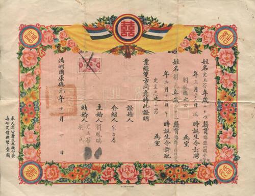 Le Manchukuo