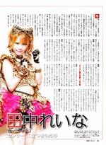 Nikkei Entertainment Riho Sayashi Reina Tanaka