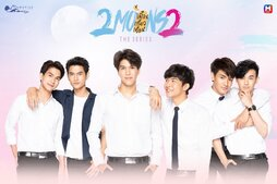 aonodreamland: 2Moons2 The Series Official Link...