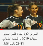 Super-coupe Handball 2019 feminines
