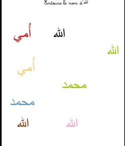 Cahier d'activité sur le Tawhid à partir de 2 ans Tps/Ps