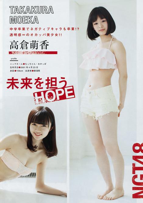 Magazine : ( [Young Magazine] - 2017 / N°19 - NGT48 & RaMu Staring )