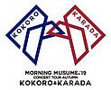 Morning Musume.'19 Concert Tour Aki ~KOKORO&KARADA~
