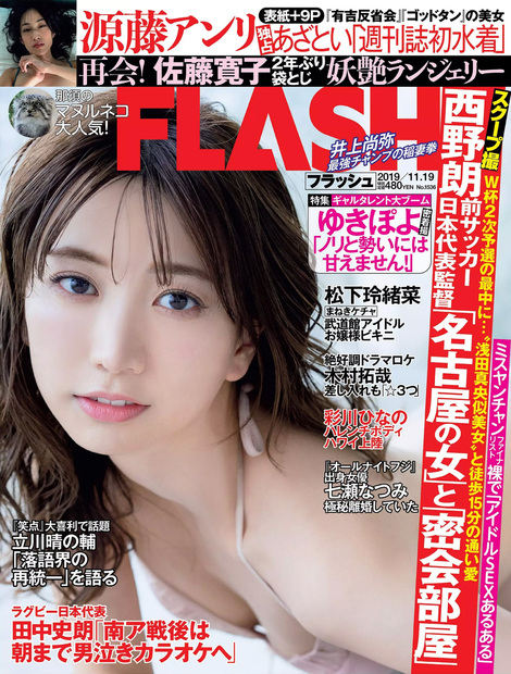 Magazine : ( [Flash] - |19/11/2019| )