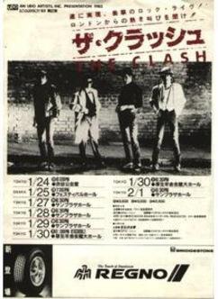 La Saga du Clash - épisode 28 : Japon, Australie, Hong Kong...