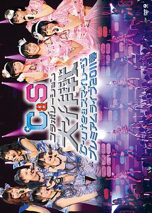 °C-ute & S/mileage Premium Live 2011 Haru ~°C&S Collaboration Daisakusen~
