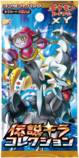 Legenday Shiny Collection booster Hoopa