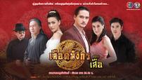 Mafia Luerd Mungkorn Séries
