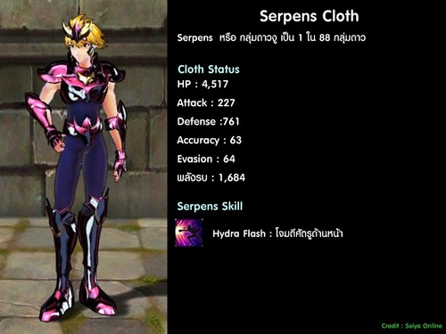 XLIV - Armure du Serpent (Serpens Cloth)