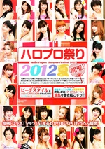 Hello!Project summer festival 2012 [23.06.2012]