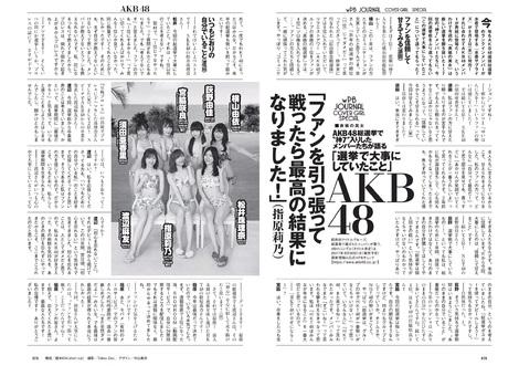 Magazine : ( [Weekly Playboy] - 2017 / n°33 )