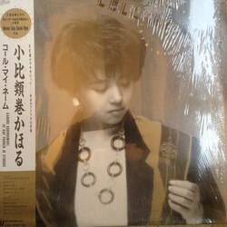 Kahoru Kohiruimaki - Call My Name - Complete LP