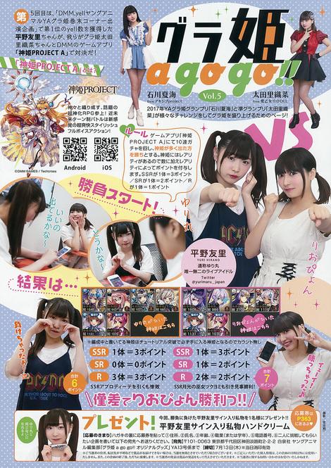 Magazine : ( [Young Animal] - 2017 / N°13 - Ai Shinozaki, Rena Kawai & Rina Hashimoto Staring )