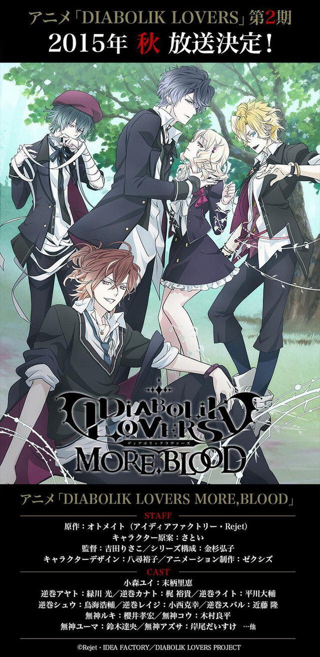 Diabolik Lovers More, Blood poster