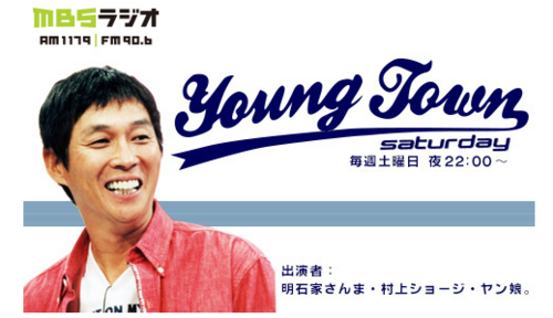 Radio - MBS Young Town