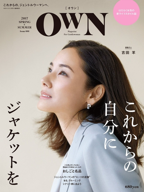 Magazine : ( [OWN] - 2017 / Issue.001 SPRING & SUMMER )