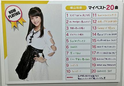 Les 20 chansons préférées de Yokoyama Reina