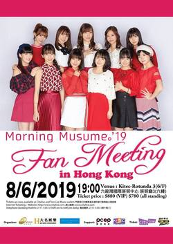 Un fanmeeting annoncé à Hong Kong