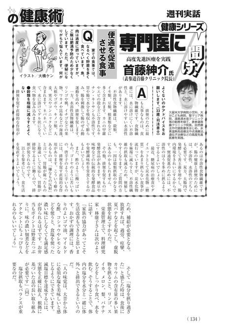 Magazine : ( [Weekly Jitsuwa] - 01/06/2017 )