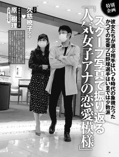 Magazine : ( [FRIDAY] - 12/06/2020 )