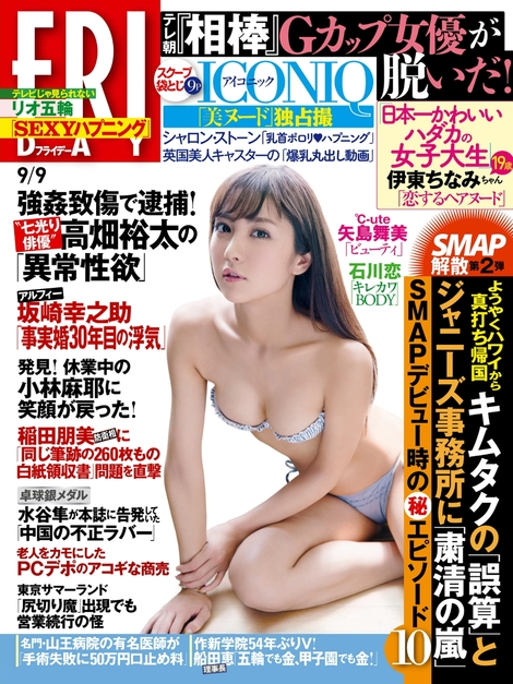 Magazine : ( [FRIDAY] - 09/09/2016 )