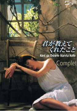 Kimi Ga Oshietekureta Koto (12/12)