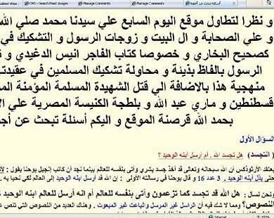 اختراق صحيفة اليوم السابع