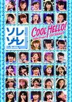 Couverture des DVDs du COOL HELLO! Summer 2013 Sorezore e Mazekoze