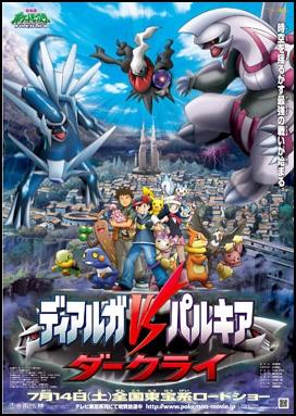 Pokémon Film 10