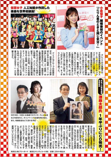 Magazine : ( [Weekly Jitsuwa] - 27/04/2017 )