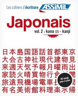 Apprentissage du Japonais [ la suite ]