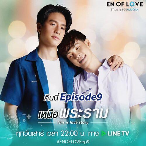 En Of Love: Épisode 9