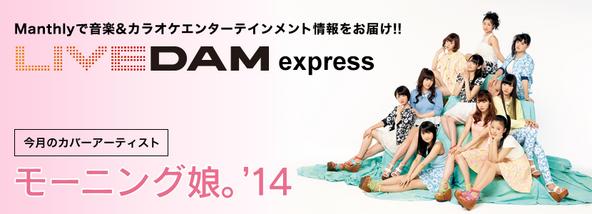 Morning Musume LIVE DAM Karaoke
