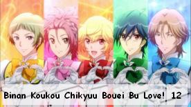 Binan Koukou Chikyuu Bouei Bu Love! S3 12 Fin