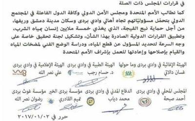 En décembre 2016, les Casques blancs co-signèrent cette revendication des jihadistes qui assiègérent Damas et lui coupèrent l'eau. Priver des civils d'accès à l'eau est un crime de guerre.