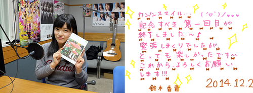 Itsudemo! Kannon Smile #1 (02.12.2014)