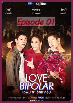 Love Bipolar 0 / 4