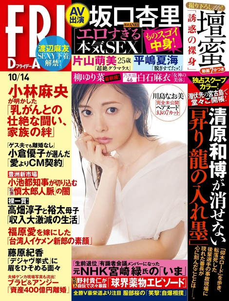 Magazine : ( [FRIDAY] - 14/10/2016 )