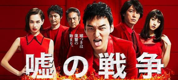 Uso no Sensou - 嘘の戦争