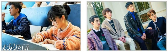 Mon avis sur Meteor Garden 2018 (drama chinois)