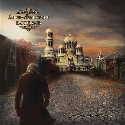 Алексеевская Площадь - Не заставляй себя ждать (2015)