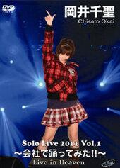 Solo Live 2011 Vol.1 ~Kaisha de Odottemita!~ Live in Heaven