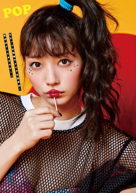 Magazine : ( [Young Magazine] - 2020 / N°29 - Runa Toyoda & Hanon Yamaguchi Staring )